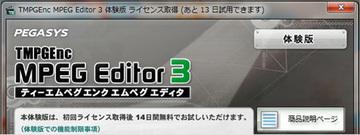 Mpegeditor3n