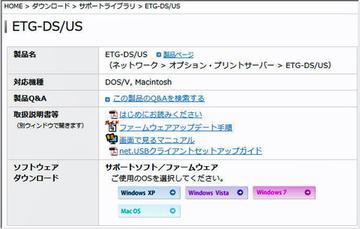 Etgdsus110
