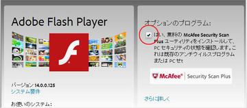 Flashplayermacafee
