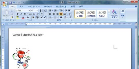 Word2007a_2