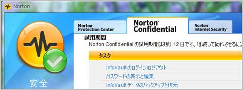 Nortonconfidential