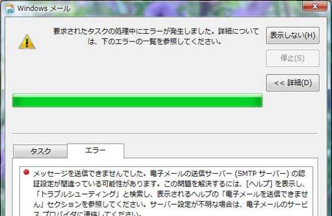 Windowsmail01