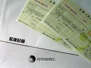 Symanteccamp