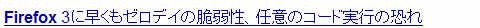 Firefox33
