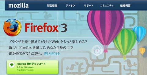 Firefox3_3
