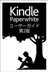 Kindle_users_guide_2_2